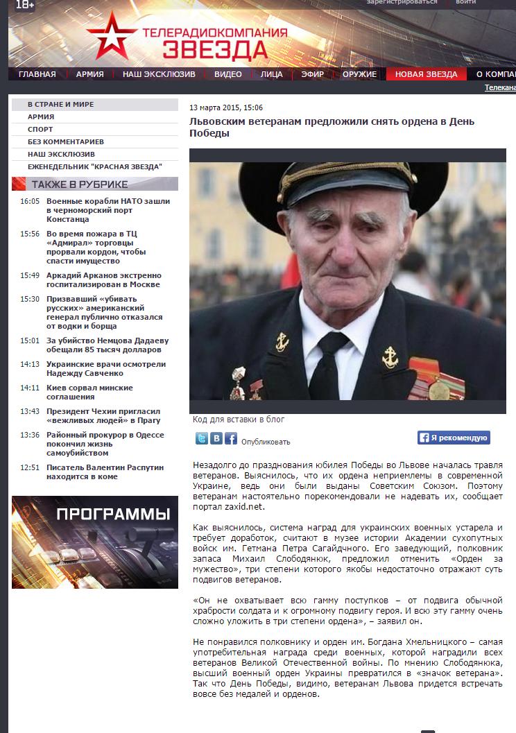 "Скриншот сайта канала ""Звезда"""