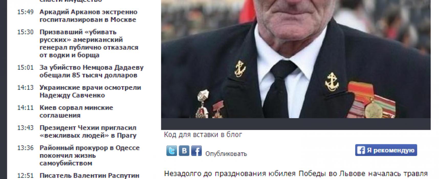 Фейк: во Львове предложили отменить орден «За мужество»