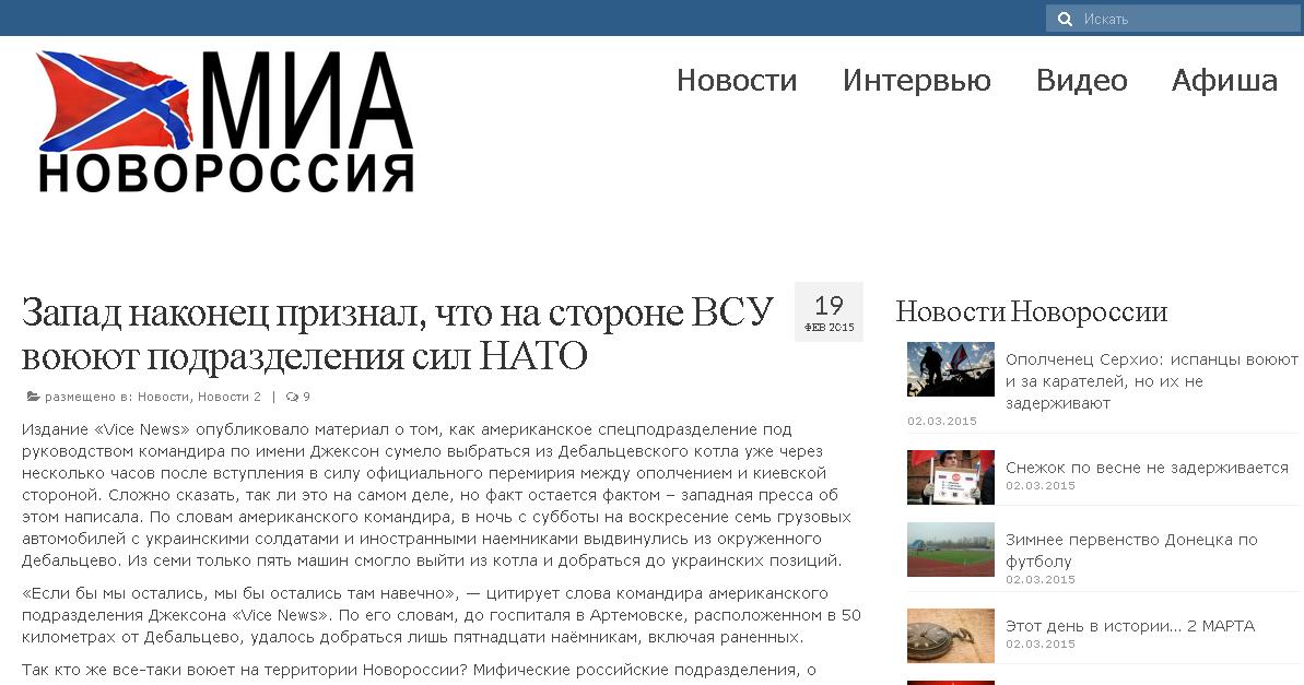 Скриншот сайта mianews.ru