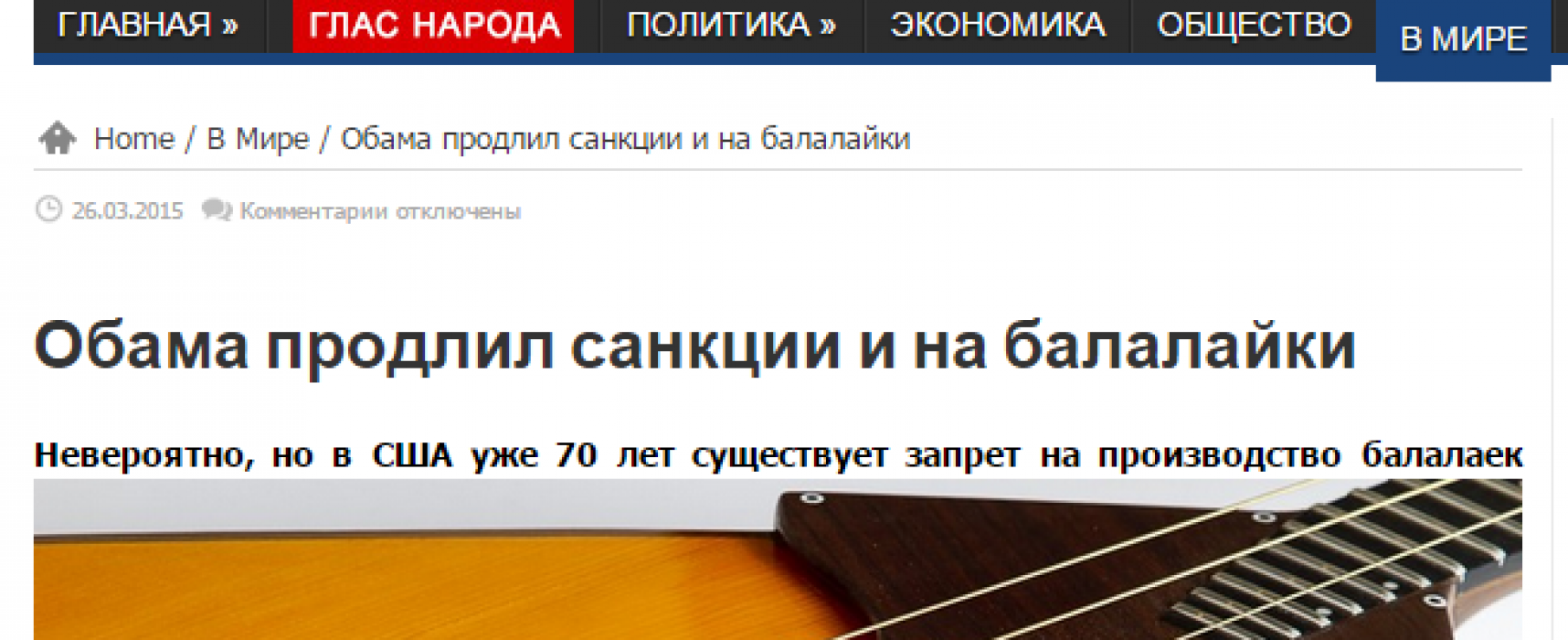 Fake: Obama Bans Balalaikas in the U.S. till 2020