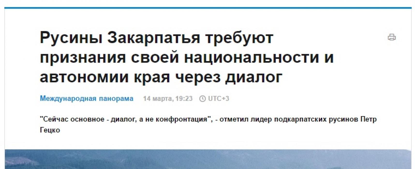 Falso: Los rusinos de Zakarpattya demandan la autonomía de la región
