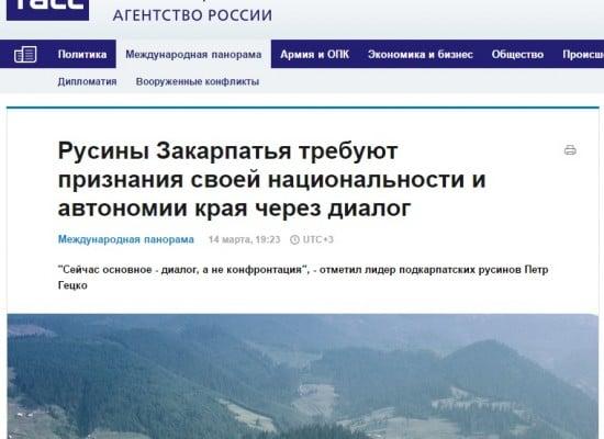 Фейк: Русины Закарпатья требуют автономии края