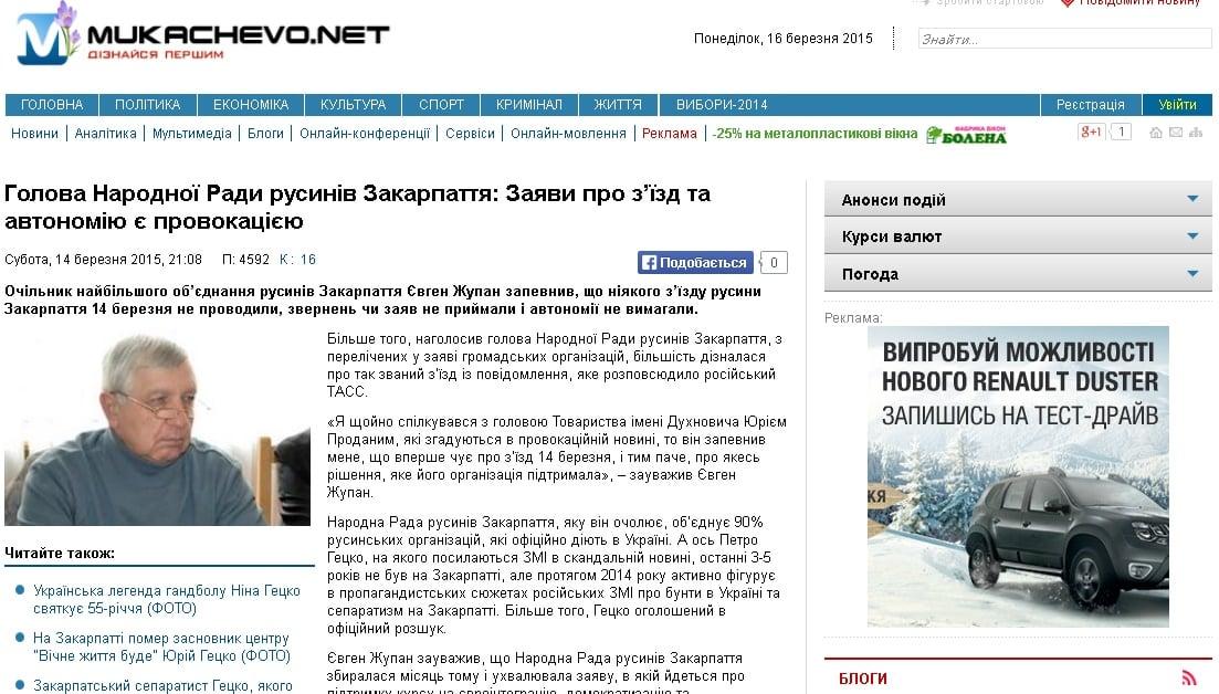mukachevo.net website screenshot