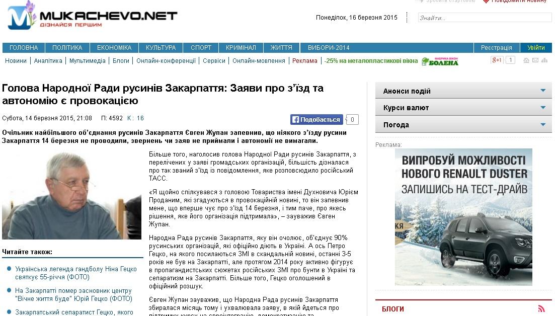 Скриншот сайта mukachevo.net