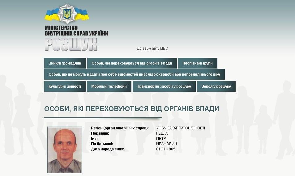 Скриншот сайта mvs.gov.ua