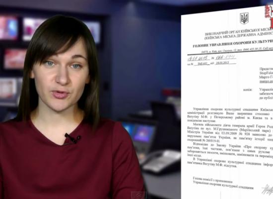 Видеодайджест StopFakeNews #52. Снос Ватутина и эстонские нацисты
