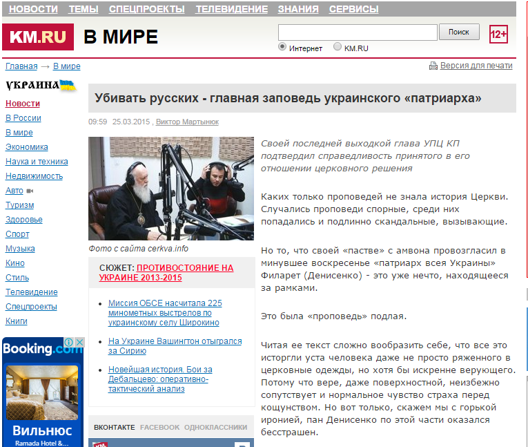 Screenshot of km.ru