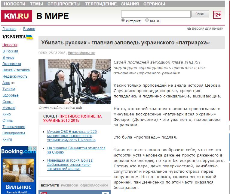 Screenshot of km.ru
