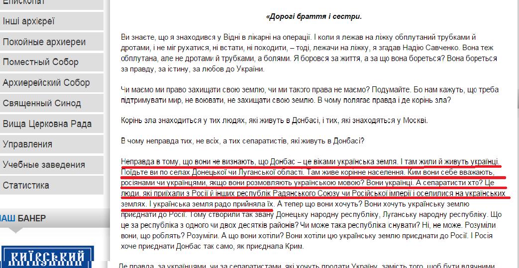 Screenshot of Ukrainian Orthodox Church, Kyiv Patriarchate, web-site