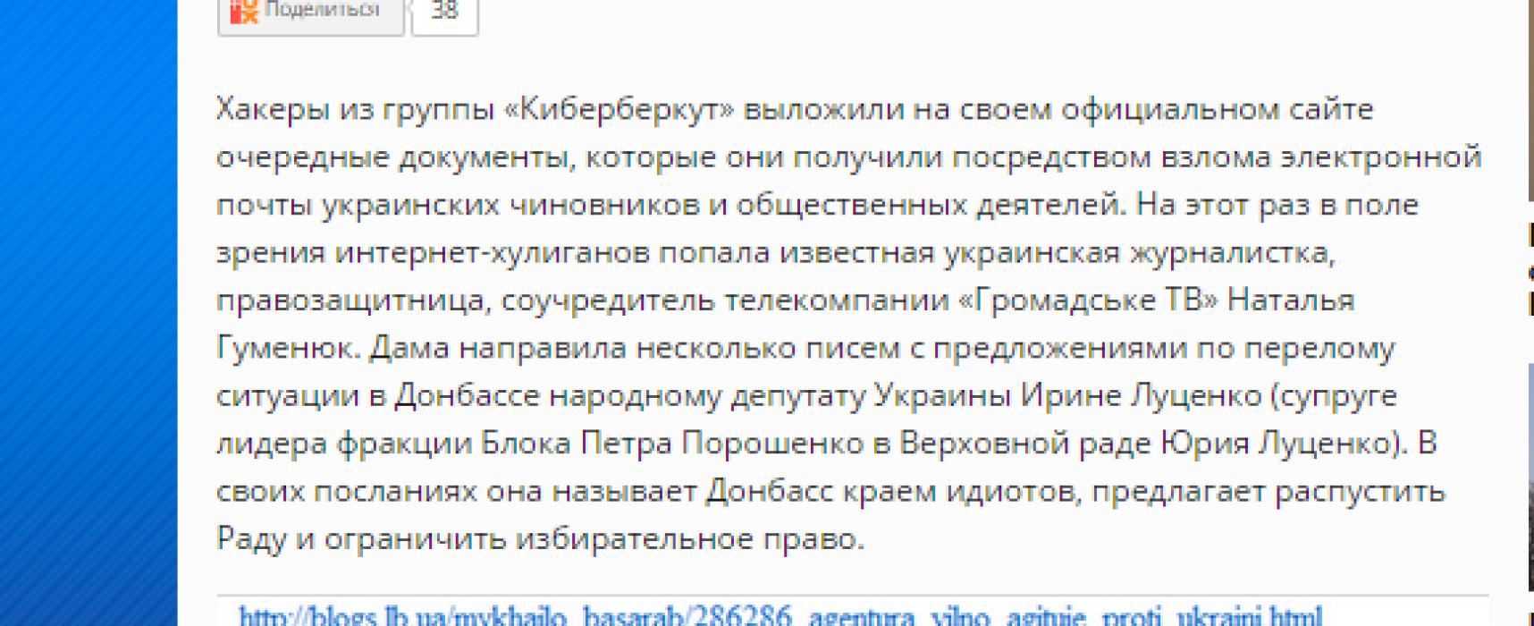 Фейк: журналистка Наталья Гуменюк предложила лишить права голоса часть украинцев