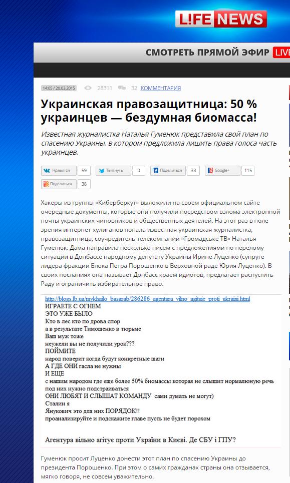 Скриншот сайта Lifenews