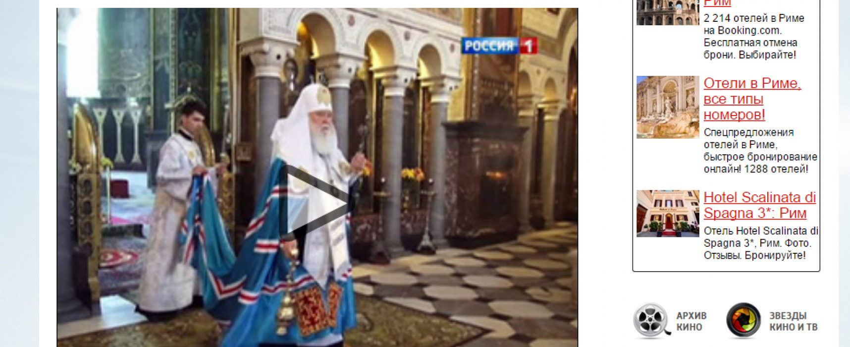 Russian Mass Media Distort Comments by Kyiv Patriarch