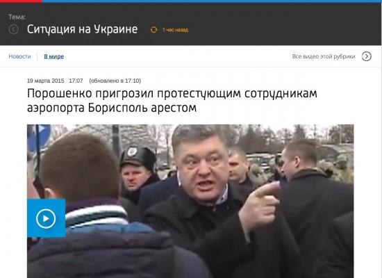 Фейк: Порошенко угрожал арестовать протестующих сотрудников аэропорта