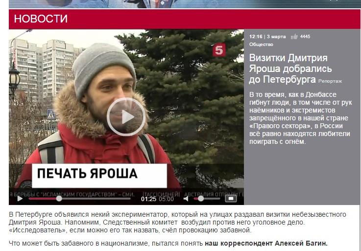 Скриншот сайта 5-tv.ru
