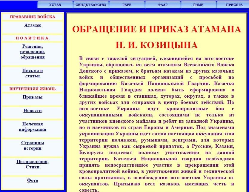 Скриншот сайта vvd2003.narod