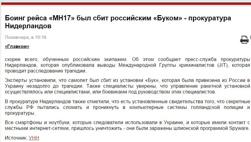 Скриншот сайта glavcom.ua