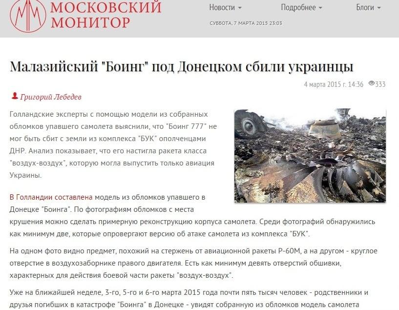Скриншот сайта mosmonitor.ru