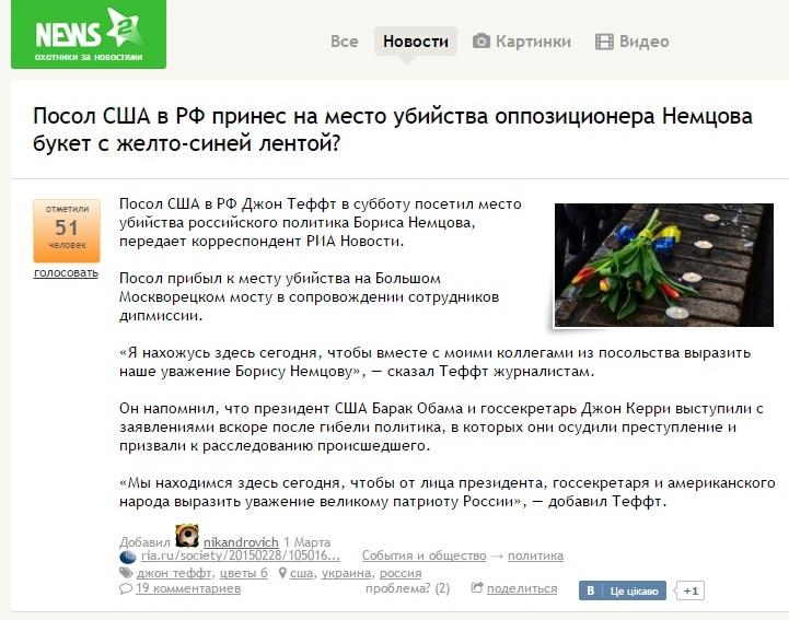 Скриншот сайта  news2.ru