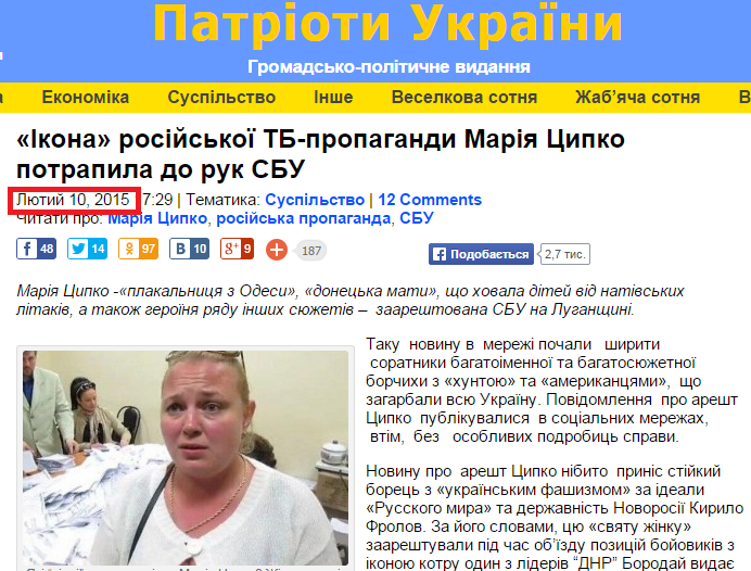 Скриншот сайта patrioty.org.ua