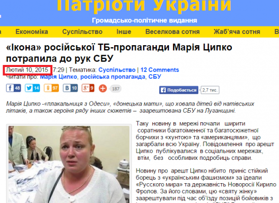 Fake: Maria Tsipko Detained by SBU