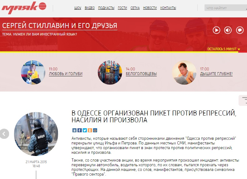 Скриншот сайта Радиомаяк