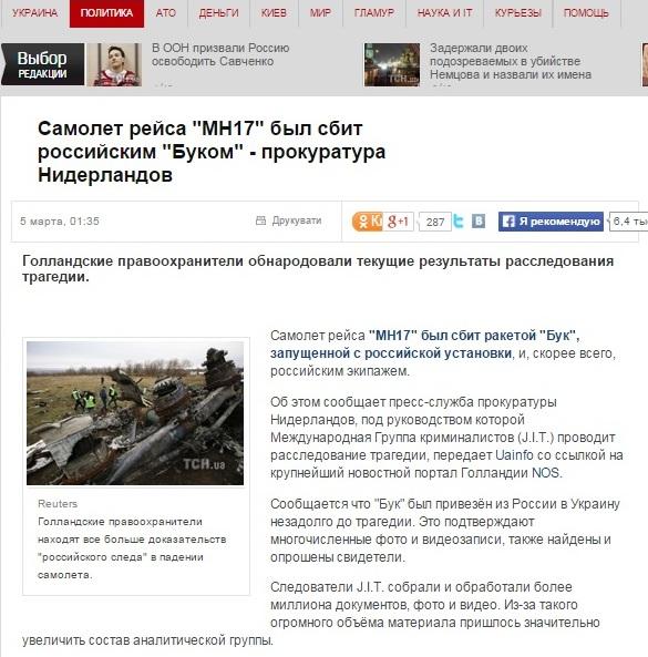 Скриншот сайта tsn.ua