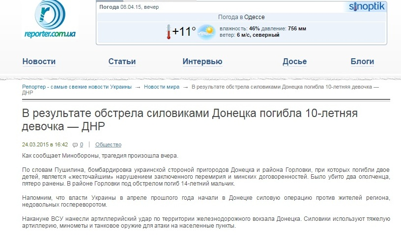 Скриншот сайта reporter.com.ua