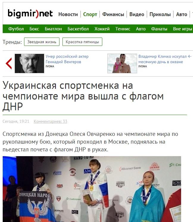 Bigmir.net website screenshot