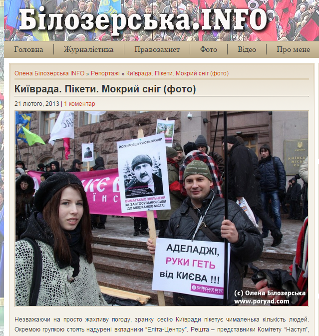 Screenshot of bilozerska.info