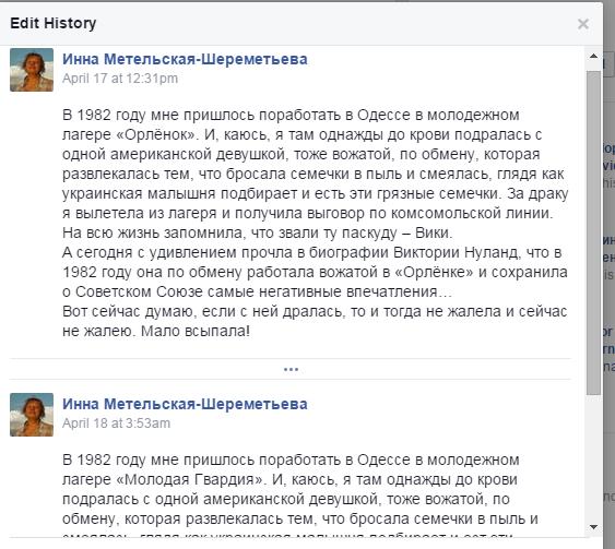 Скриншот Facebook Инны Метельской-Шереметьевой