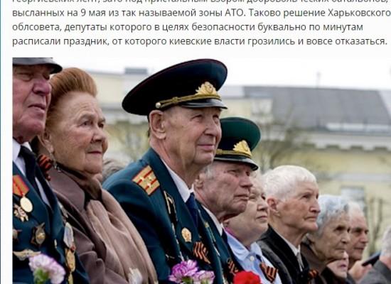 В Харькове ветеранам не запрещали носить георгиевские ленточки