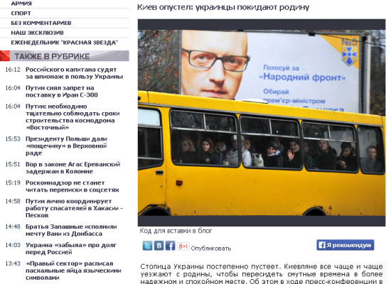 Fake: Kyiv Is Deserted, Ukrainians Are Leaving Their Country