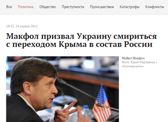 Michael McFaul Misquoted about Crimea and Russia