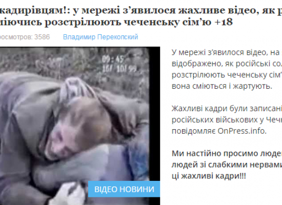 Видео с расстрелом чеченской семьи оказалось кадрами из художественного фильма
