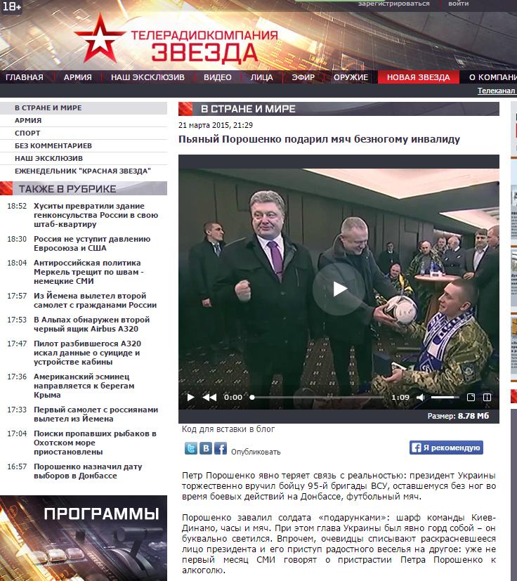 Пьяный Порошенко подарил мяч безногому инвалиду   Телеканал «Звезда»