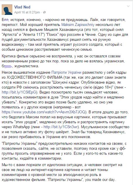 Скриншот страницы Владислава Недогибченко в Facebook