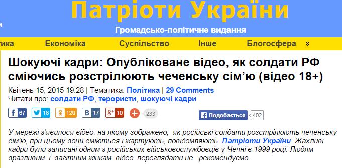 Скриншот patrioty.org.ua