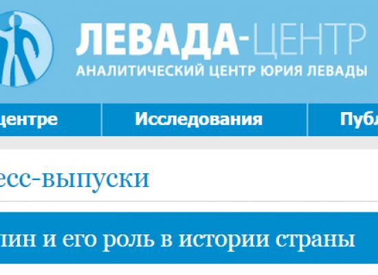 Опрос Левада-Центр: Сталин и его роль в истории страны