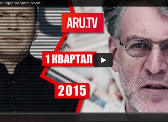 Артемий Троицкий подготовил трэш-парад российских новостей начала 2015 года