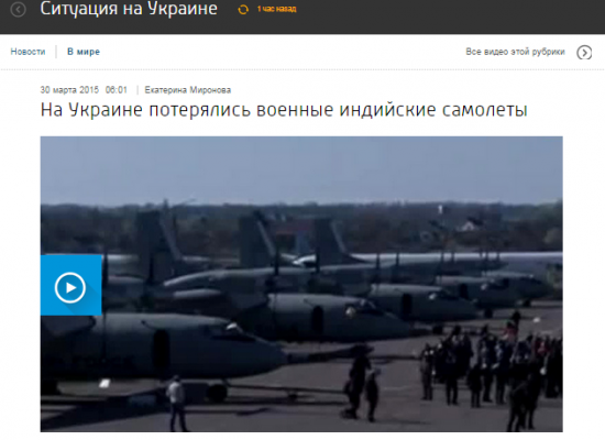 Fake: Five Indian Airplanes Falsely Reported Missing in Ukraine