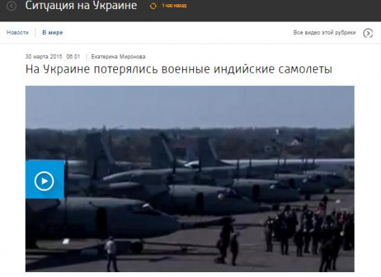 Фейк: в Украине потерялись пять индийских самолетов