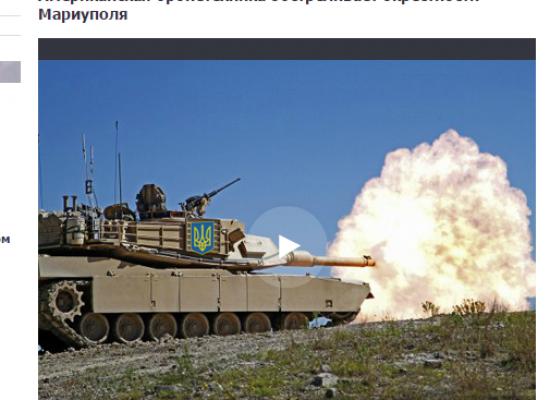Фейк: Американские танки на Донбассе