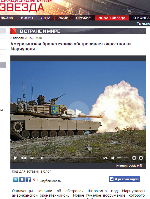 Скриншот с сайта tvzvezda.ru