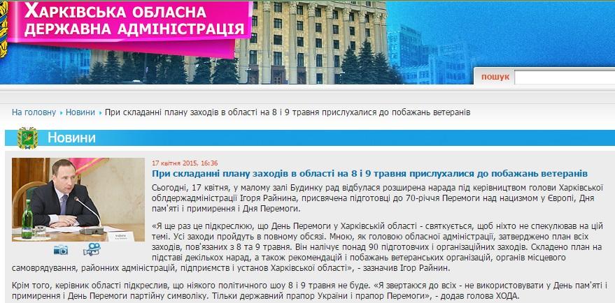 Скриншот сайта kharkivoda.gov.ua