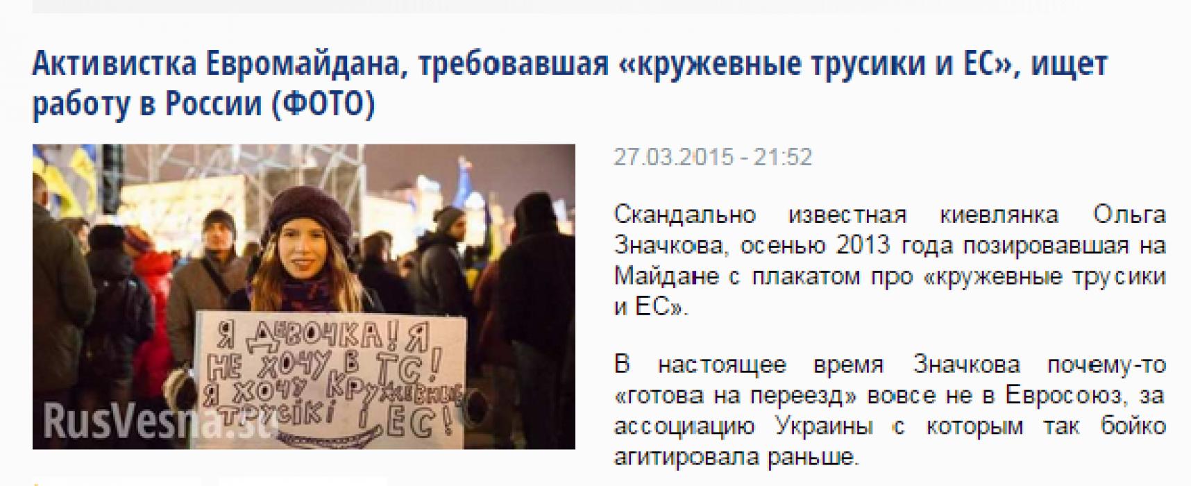 Фейк: Активистка Майдана ищет работу в России