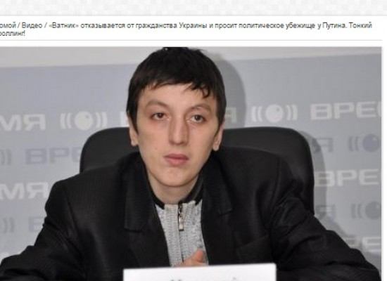 "Fake: ""Vatnik"" Renounces Ukrainian Citizenship"