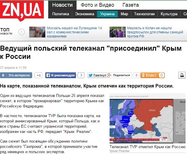 Скриншот сайта zn.ua