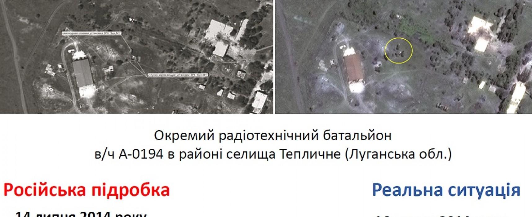 СБУ: Новые «доказательства» крушения Boeing на Донбассе основаны на фейковых снимках
