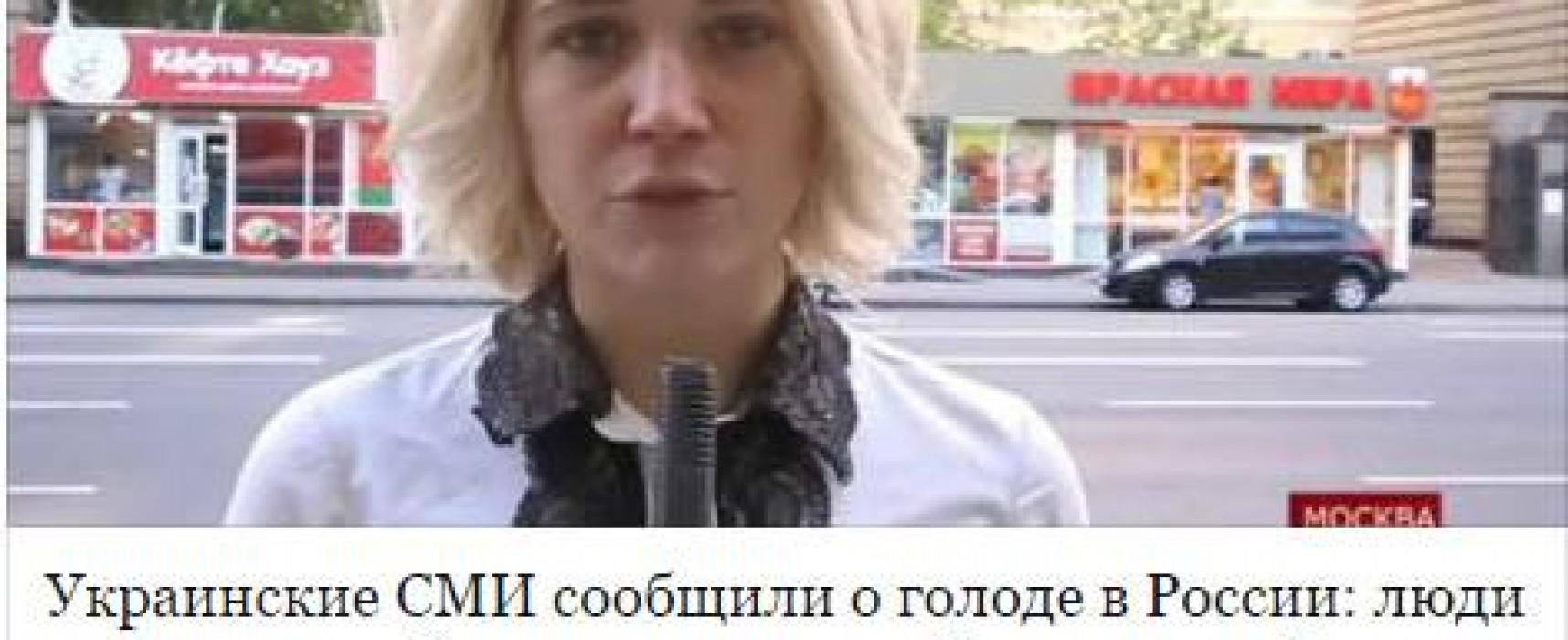 Фейк российских телеканалов: украинские СМИ сообщили о голоде в России (обновлено)