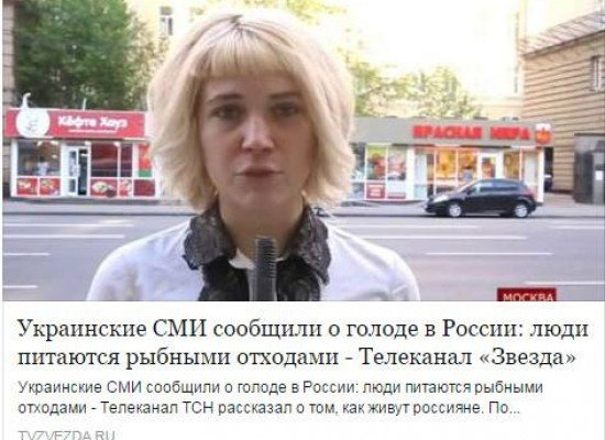 Fake: Ukrainian Media Reports on Starvation in Russia